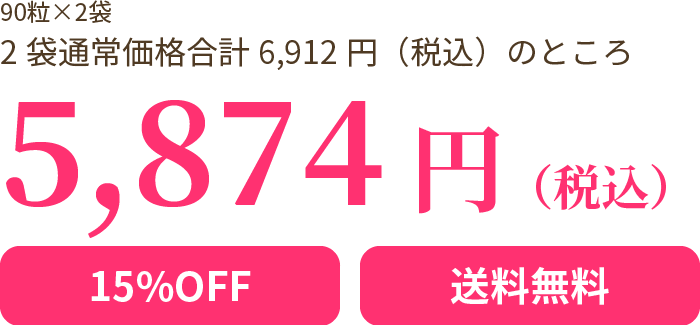 特別価格5,874円 15%OFF