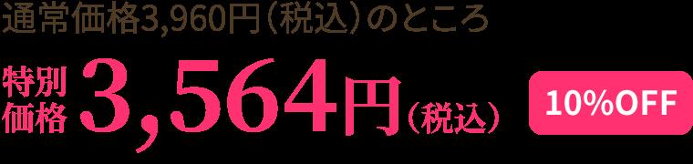 特別価格3,564円 10%OFF
