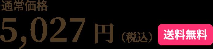 通常価格 5,027円(税込) 送料無料