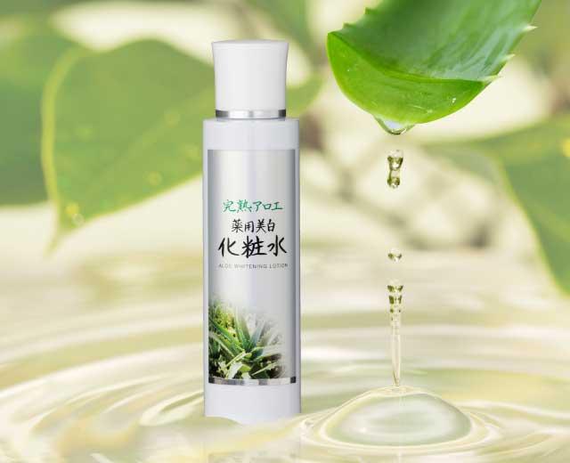 完熟アロエ 薬用美白化粧水
