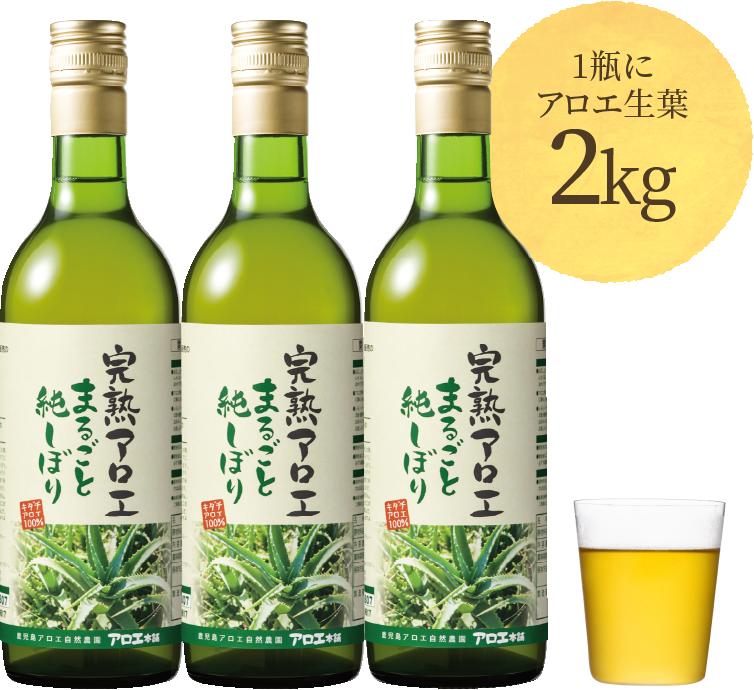1瓶にアロエ生葉2kg