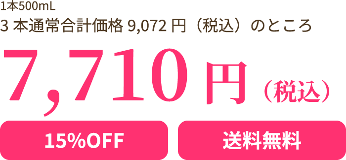特別価格7,710円 15%OFF