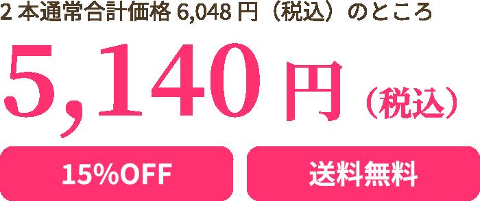 特別価格5,140円 15%OFF