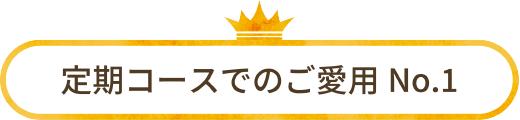 定期コースでのご愛用No.1